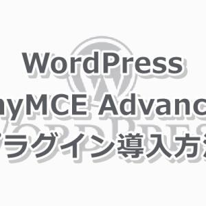 WordPress ビジュアルエディター拡張プラグイン TinyMCE Advanced インストール方法と設定方法