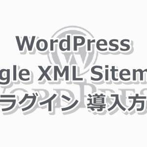 WordPress サイトマップ自動生成プラグイン Google XML Sitemaps インストール方法と設定方法