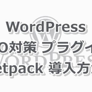 WordPress 高機能SEO対策プラグイン「 Jetpack 」インストール方法・おすすめ設定方法