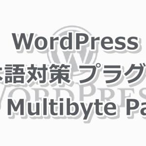 必須!WordPress 日本語版 不具合対策プラグイン「 WP Multibyte Patch 」インストール方法