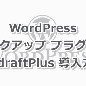 簡単!自動で安心!WordPress おすすめバックアッププラグイン「 UpdraftPlus 」インストール・設定・バックアップ・復元方法