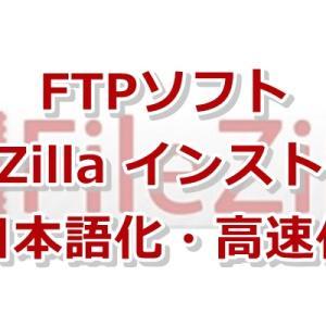 おすすめ FTPソフト FileZilla(ファイルジラ)のインストール方法・日本語化・高速化(5倍)設定