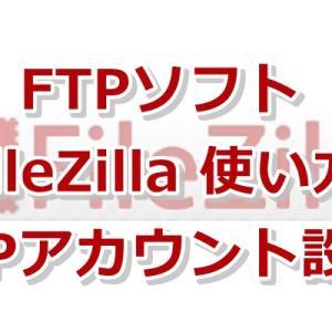 エックスサーバーに簡単アクセス! FTPソフト FileZilla(ファイルジラ)FTPアカウント設定方法と使い方