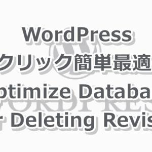WordPress おすすめ リビジョン削除・データベース最適化プラグイン「 Optimize Database after Deleting Revisions 」導入方法