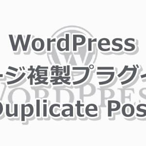簡単便利!WordPress 固定・投稿ページ複製(コピー) プラグイン「 Duplicate Post 」インストール・設定・使用方法
