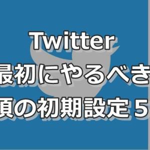 Twitterアカウント作成後に最初にやるべき必須の初期設定5つ