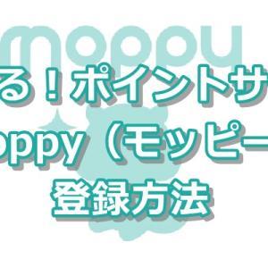 稼げる!おすすめポイントサイト moppy(モッピー)の登録方法