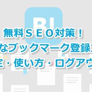 無料でSEO対策!はてなブックマークの登録方法・初期設定・使い方・ログアウト方法