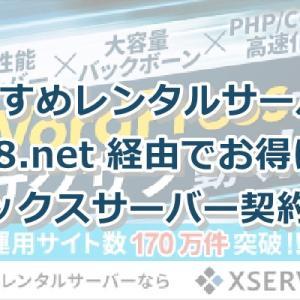 初心者おすすめレンタルサーバーとは?エックスサーバー契約方法!【 A8.net 経由でお得に取得!】