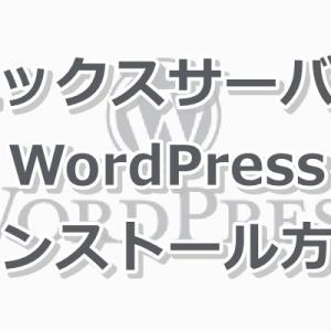 エックスサーバーに WordPress(ワードプレス)を簡単にインストールする方法