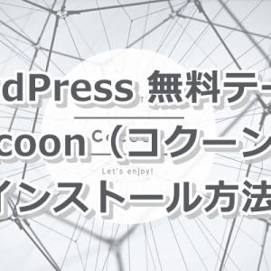 WordPressの初心者におススメ無料テーマ!シンプル&高機能!Cocoon(コクーン)をインストールする方法