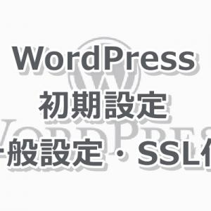 WordPress(ワードプレス)初期設定( 一般設定・SSL化 )方法