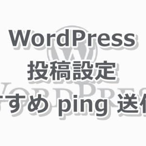 WordPress(ワードプレス)初期設定( 投稿設定・おすすめ更新情報サービス ping 送信先 )方法