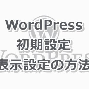 WordPress(ワードプレス)初期設定( 表示設定 )方法