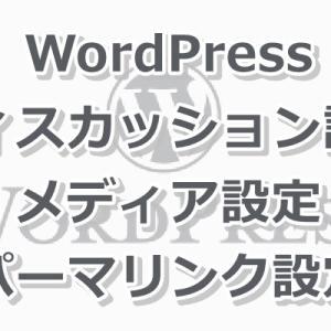 WordPress(ワードプレス)初期設定( ディスカッション設定・メディア設定・パーマリンク設定 )方法