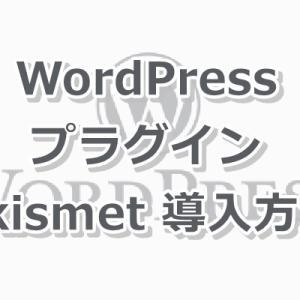 WordPress プラグイン Akismet Anti-Spam(スパム対策)導入方法