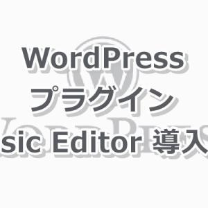 WordPress プラグイン Classic Editor(クラシック エディター)インストール方法