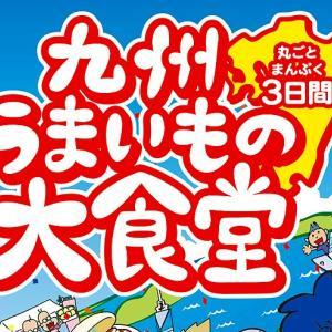 九州うまいもの大食堂が2019年10月12日~14日まで開催