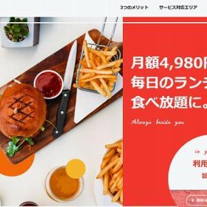 福岡でランチ食べ放題のalways LUNCHで釜喜利うどんを利用してきた