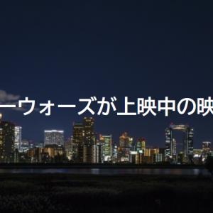 福岡でスター・ウォーズ(スカイウォーカーの夜明け)が上映されている映画館まとめ