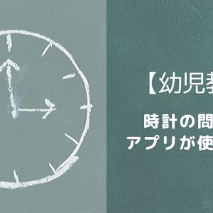 【幼児教育】時計の問題集はアプリが使いやすい