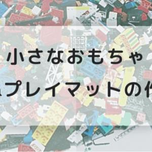 小さなおもちゃの収納袋をハンドメイドで作成!収納&プレイマットの作り方