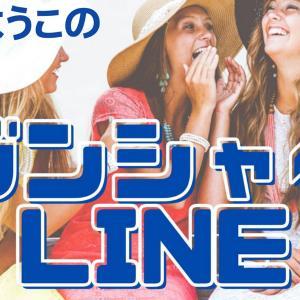 【募集】ダンシャベLINE、8月は「気がかり」、9月は「悪習慣」を断捨離します!