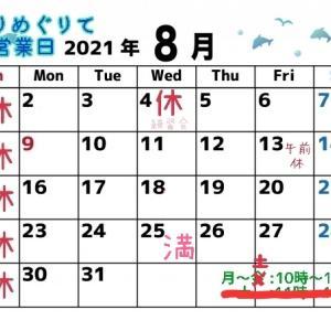 8月の営業日