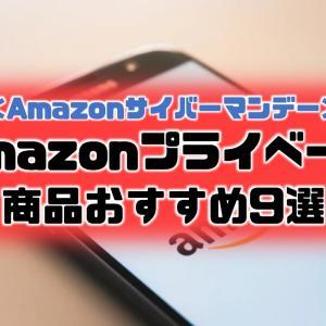 サイバーマンデー2019|Amazon限定ブランドがねらい目【一覧で分かるプライベートブランドおすすめ9選】