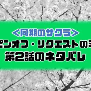冒頭ネタバレ|同期のサクラのスピンオフドラマ「リクエストのミタ」【第2話●】