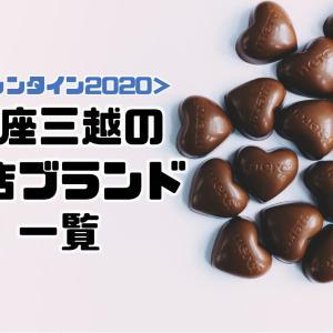 バレンタイン2020|銀座三越イベント「スイーツコレクション」の出店ブランド一覧表【メーカー・チョコレート】
