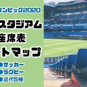 東京オリンピック 東京スタジアムの座席表・シートマップ【サッカー・ラグビー・近代5種】