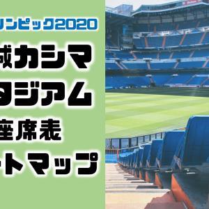東京オリンピック|茨城カシマスタジアムの座席表・シートマップ【サッカー】