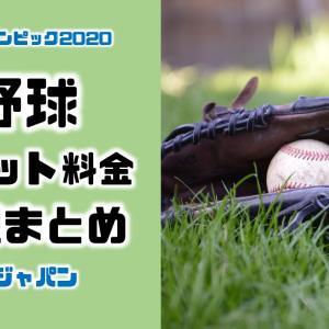 東京オリンピック|野球の日程・会場一覧とまとめ【チケット料金付き】