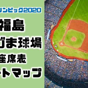東京オリンピック|福島あづま球場の座席表・シートマップ・座席番号【野球・ソフトボール】