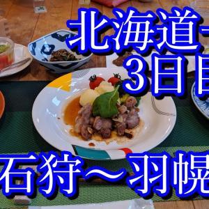 【旅行記】北海道一周自転車旅3日目 石狩市浜益区〜羽幌町 暑さとアップダウンでヘトヘト