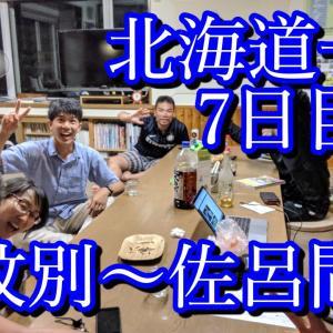 【旅行記】北海道一周自転車旅7日目 紋別〜佐呂間町 休息日でゆったりライド
