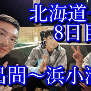 【旅行記】北海道一周自転車旅8日目 佐呂間町〜浜小清水 チャリキャンもたまにはしなくては
