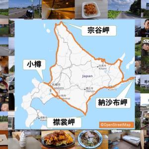 【ナオッキィの旅行記一覧】