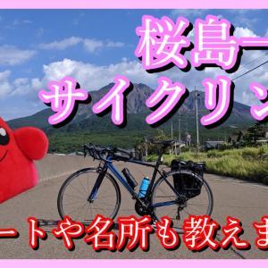 自転車で桜島一周を考えているそこのあなた!【これ読んどき】
