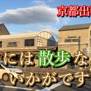 【京都市出町柳散歩のススメ】たまには散歩なんてどうです?