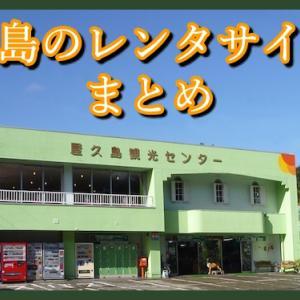 2019年最新 屋久島のレンタサイクルまとめ【地図から探せます】