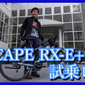 ジャイアントのE-BIKEは自転車旅に耐えうるのか?【試乗レポ】