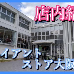 ジャイアントストア大阪の店内レビュー 国内最大規模は一味違う!
