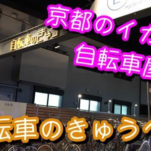 【京都の老舗自転車屋】きゅうべえsportsの内装・品揃え紹介!