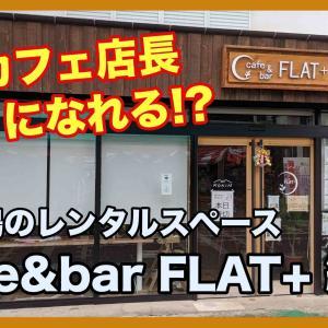 舞鶴のおすすめレンタルスペース「cafe&bar FLAT+」紹介