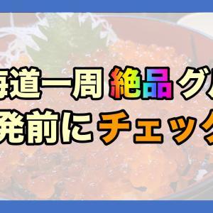 北海道一周で立ち寄りたい料理屋まとめ【出発前にチェックしよう】