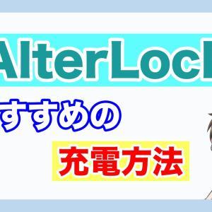 AlterLockの充電方法【microUSBでフル充電1.5ヶ月】