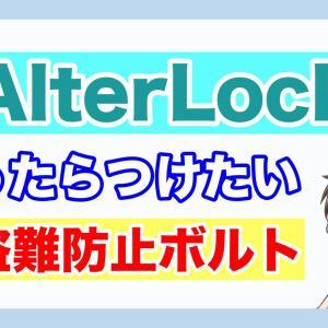 AlterLockの盗難防止ボルトはつけるべき?【いますぐつけよう】