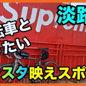 【自転車で行きたい】淡路島のインスタ映えスポットまわってきた